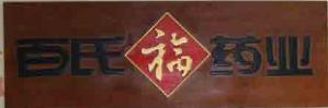 广东百氏福